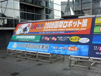 2009国際ロボット展00.jpg