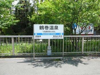 鶴巻温泉00.jpg